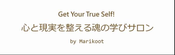 心と現実を整える魂の学びサロン